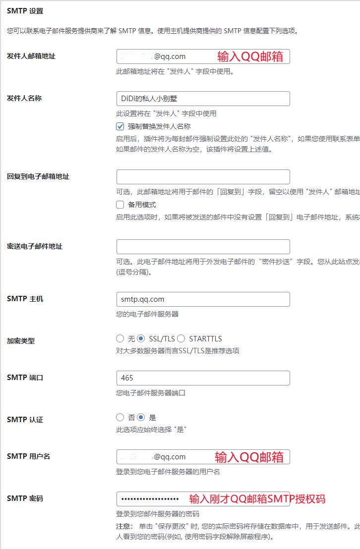 WordPress使用插件Easy WP SMTP配置邮件(阿里云+QQ邮箱)