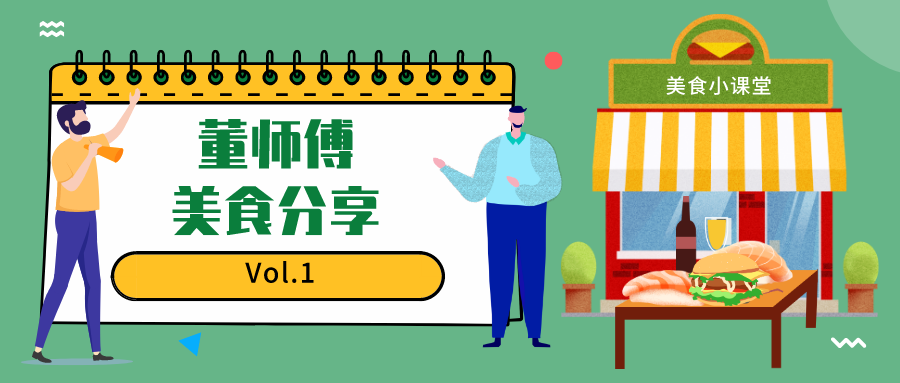 美食番大放送!董师傅美食分享VOL.1