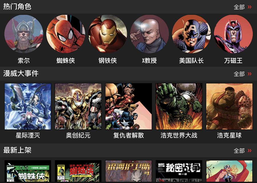 漫威官方推出了中文漫画APP(目前限时免费)