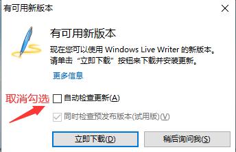 Win10下安装并使用Windows Live Writer/Open Live Writer