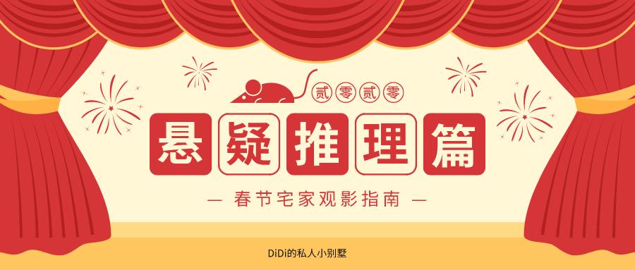 春节宅家观影指南-悬疑剧情篇
